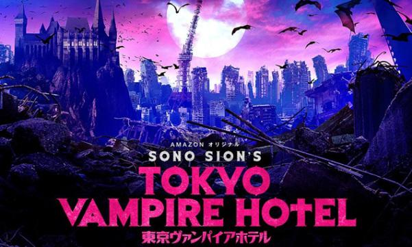 sono-sions-tokyo-vampire-hotel